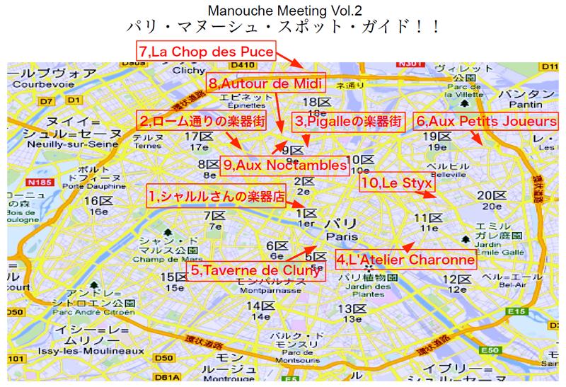 パリガイドマップ